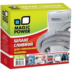 Аксессуар Magic Power MP-626 Шланг сливной сантехнический для стиральных машин, 4м