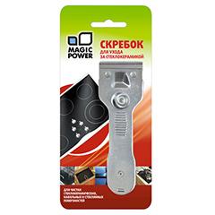 Аксессуар Magic Power MP-603 Скребок для ухода за стеклокерамикой