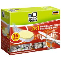 Аксессуар Magic Power MP-2020 Таблетки для ПММ фото