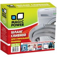 Аксессуар Magic Power MP-625 Шланг сливной сантехнический для стиральных машин, 3м