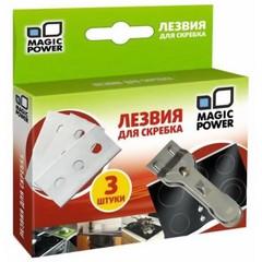 Аксессуар Magic Power MP-604 Лезвия для скребка (3шт)