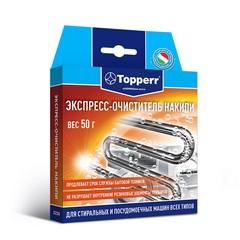 Аксессуар Topperr 3226 Экспресс-очиститель накипи д/стиральных и ПМ машин, 50г